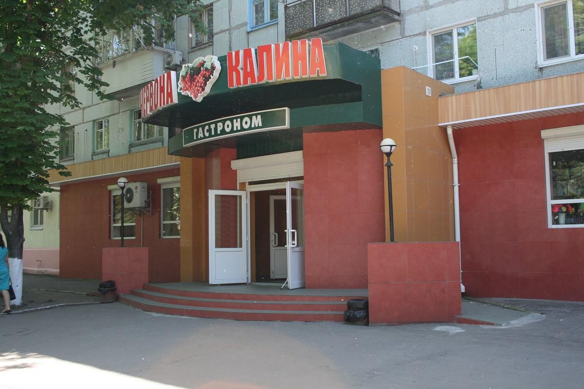 """м-н """"КАЛИНКА"""" капитальный ремонт  от 12 000 р./ м2"""