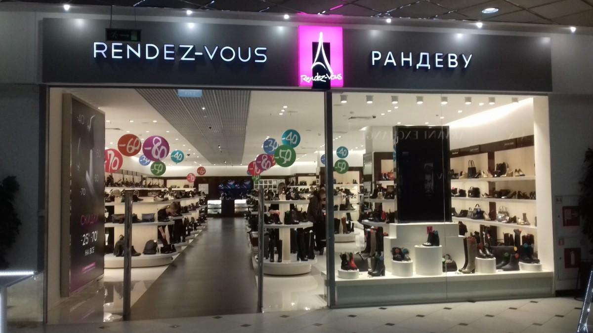 Магазин Рандеву Рядом